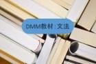 DMM英会話で文法を学ぶ