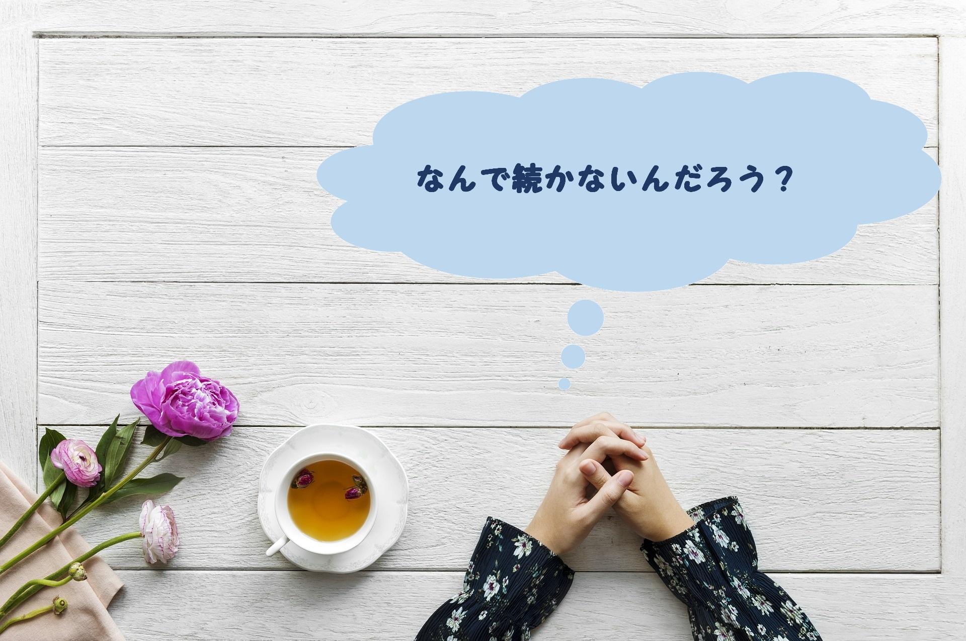 なぜ続かない英語学習