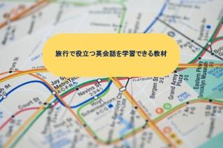 旅行に役立つ英会話教材