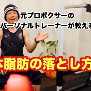 ダイエットのプロの元プロボクサーが教える体脂肪を落とす痩せる方法!