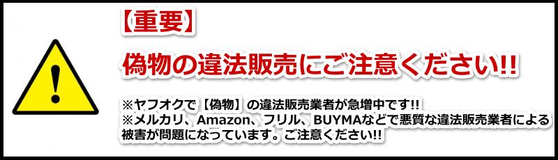 ヨシノリコタケの偽物がヤフオク、メルカリで急増中です。にご注意ください。