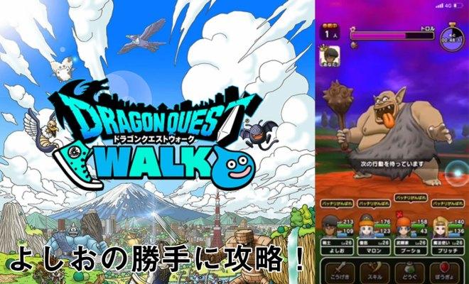 dq_walk