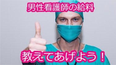 【2021年の給料明細公開中!】9年目男性看護師の給料見せます!!!