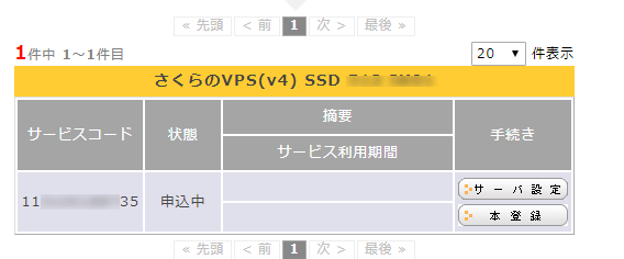 さくらVPS契約画面