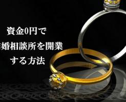 資金0円で結婚相談所を起業し稼ぐ方法