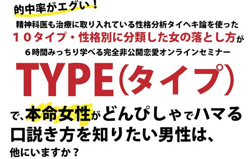 10タイプ・性格に分類した女性の落とし方「TYPE-タイプ-」