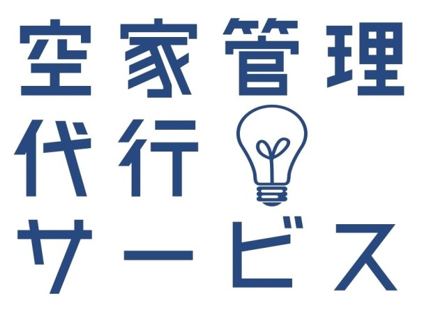 空家管理代行 - コピー - コピー