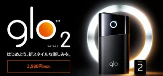 glo(グロー)シリーズ2の違いはデザインだけで機能面は同じ!