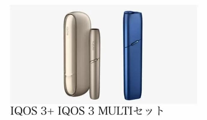 IQOS 3とIQOS 3 MULTI(マルチ)は同時購入のセット割引がお得!