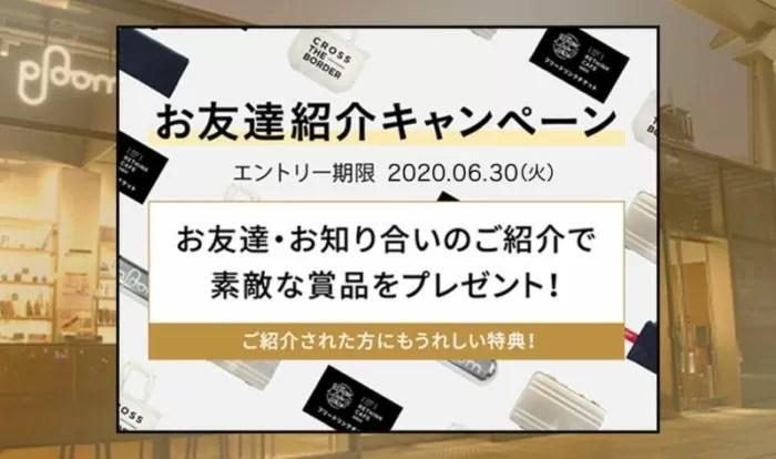 Ploom(プルーム)をLINEで紹介するだけ!1,000円クーポンがもらえます