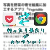 Pocket→Chromeにコールバック機能追加!iPhoneアプリPocketがバージョン4.3.1にアップデート!