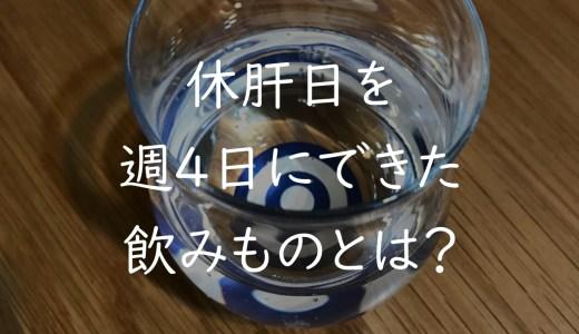 休肝日を週0日→4日にできた理由。飲み物をアレにしただけ。