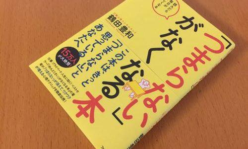 「つまらない」がなくなる本/鶴田豊和 著/つまらないからって何かやっちゃダメ!