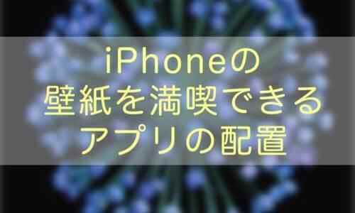 キレイな壁紙を満喫できる iPhoneのホーム画面の1画面めに何もアプリを置かないススメ