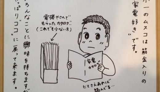 【ヨメのラクガキ】家電なムスコ