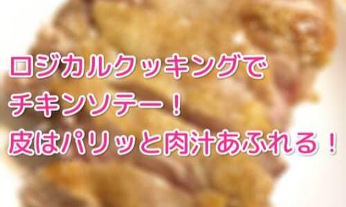 皮はパリッと肉汁あふれる ロジカルクッキングでチキンソテーを作ってみた #七ブ侍