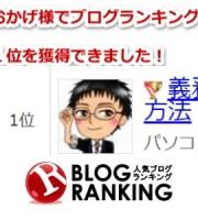 ブログランキング1位02