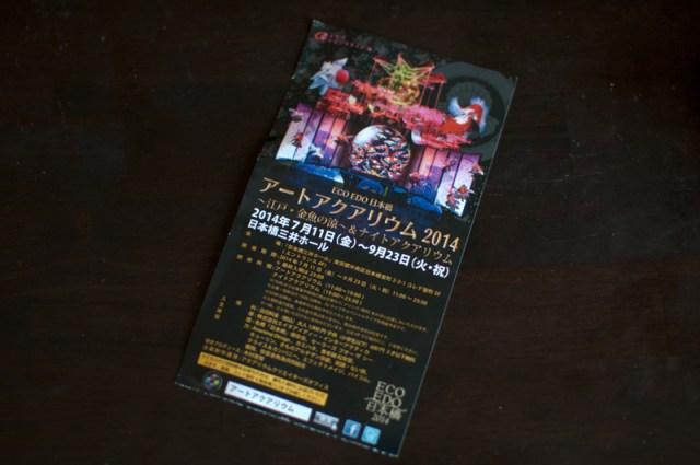 アートアクアリウム展 チケット