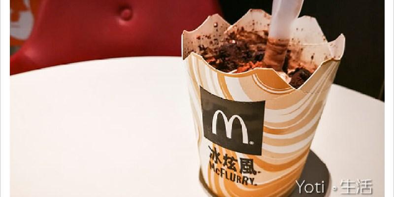 [麥當勞] 可可布朗尼冰炫風   2018