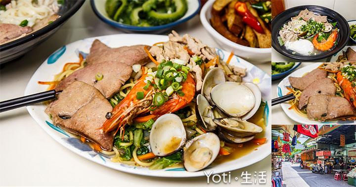 [花蓮食記] 餓勢力精緻麵食 | 三十年菜市場美食, 什錦麵是這家老麵店的招牌!
