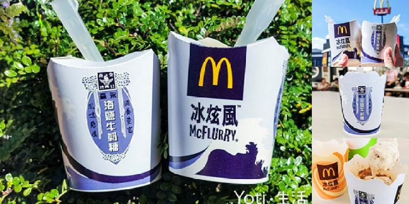 [麥當勞] 森永海鹽牛奶糖冰炫風   2020 期間限定、鹹甜香醇、風味絕佳滋養豐富
