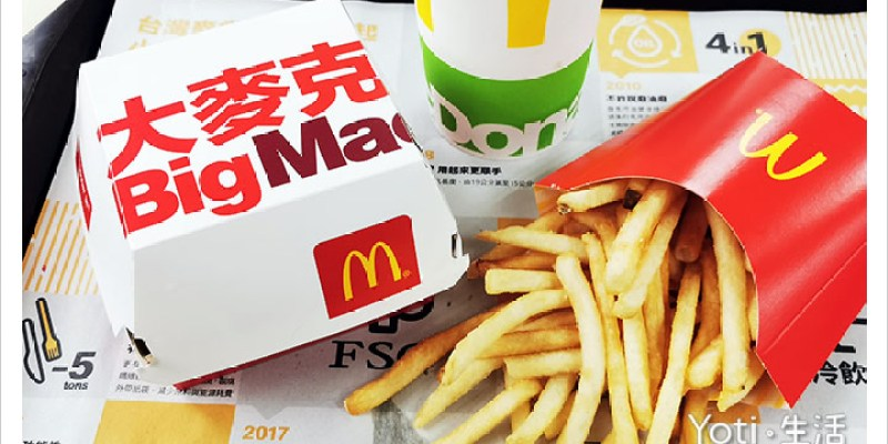 [麥當勞] 1/15超值套餐調漲5元起, 只有這兩款主餐漢堡調降5元!