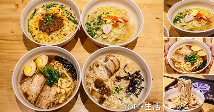 [花蓮新天堂樂園] 2020 日本拉麵祭 | 期間限定52天!四款日式拉麵今天你想吃哪一道?(試吃邀約)