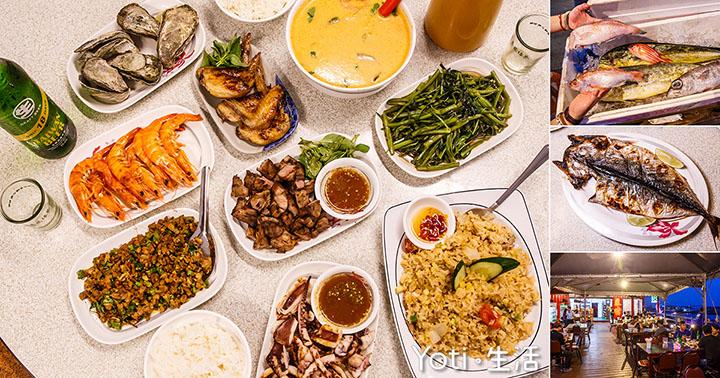 [花蓮美崙] 米噹泰式烤肉-海洋館   市區最靠海的海鮮碳烤餐廳!還有酸辣開胃的招牌泰式料理(試吃邀約)
