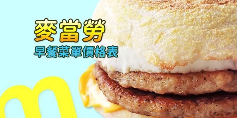 [麥當勞早餐] 2021 菜單價格表|早上時段搭配超值早餐套餐, 值得你一早慢慢享受!