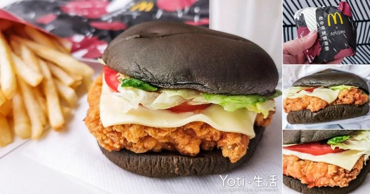 [麥當勞] 地中海辣雞黑堡   羅曼斯可醬、極黑浪潮、2021 BLACK BURGER