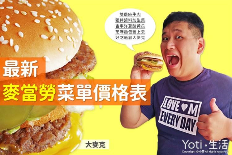[麥當勞] 2021 最新菜單價格,超值全餐早餐價目表(9月更新)|1+1 優惠全攻略!