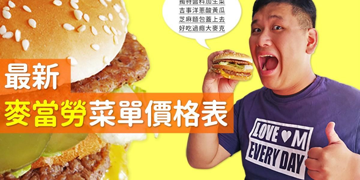 [麥當勞] 2021 最新菜單價格,超值全餐早餐價目表 (7月更新) 1+1 優惠全攻略!