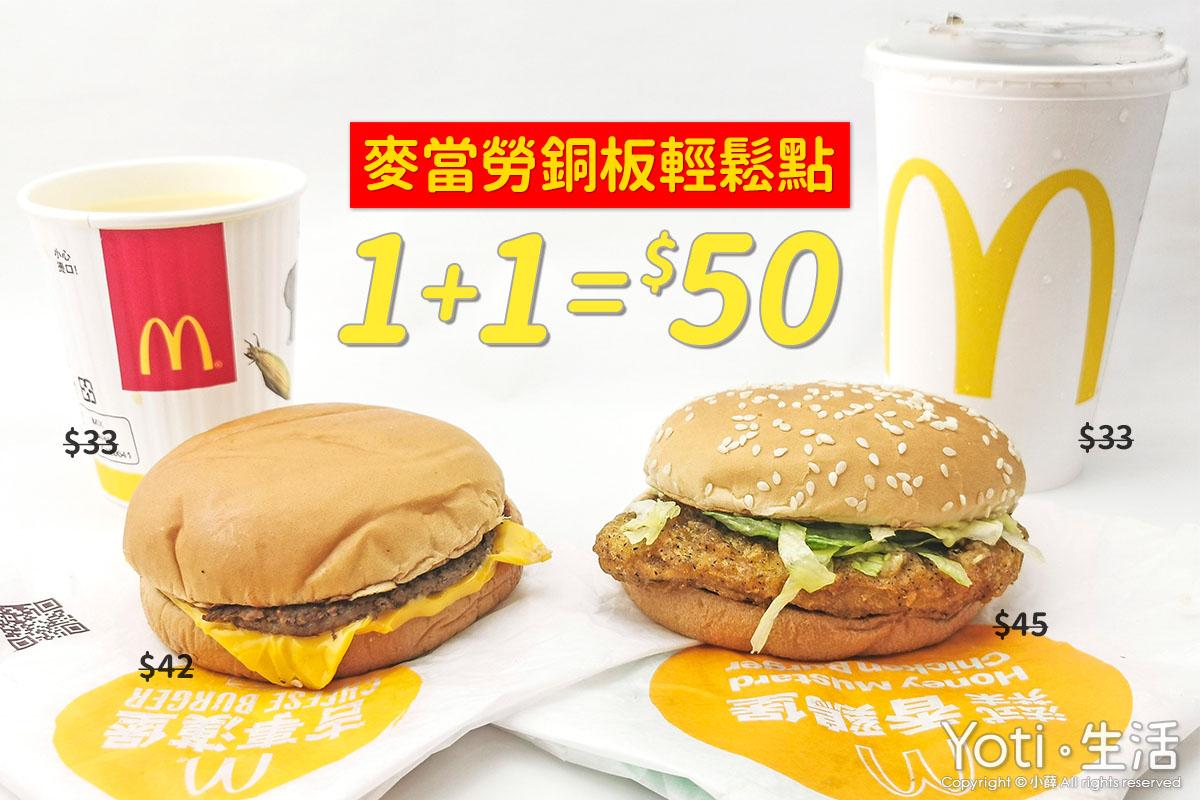 [麥當勞1+1] 50元銅板輕鬆點 | 紅區+白區套餐優惠價只要$50!