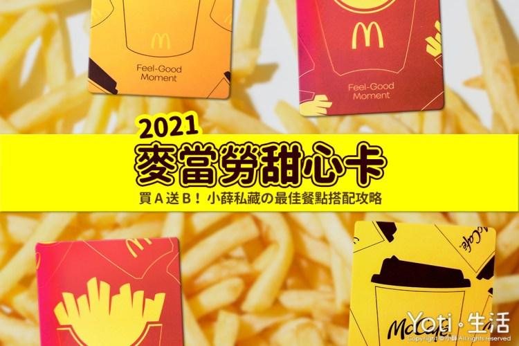 [麥當勞甜心卡] 2021 買A送B優惠   再加碼6種甜心卡搭配攻略!小薛私藏現省最多的餐點組合!