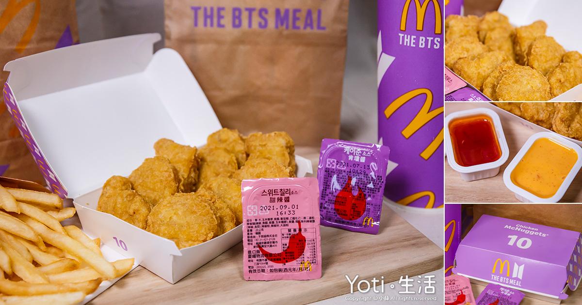 [麥當勞] THE BTS MEAL   2021 期間限定套餐、韓國直送雙沾醬、보라해