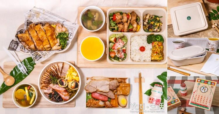[花蓮便當特輯] 潮便當幸福味 | 外帶外送4種特色餐盒!防疫期間在家訂餐最安心(體驗邀約)