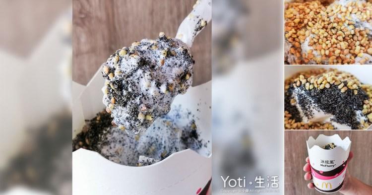 [麥當勞] 蕎麥芝麻冰炫風   2021 期間限定、花蓮玉里蕎麥粒、深焙黑芝麻