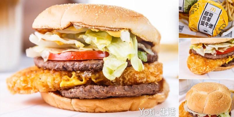 [麥當勞] 起司脆薯雙牛堡 | 2021 期間限定、異國風漢堡第一波、美式微旅行