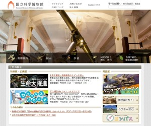国立科学博物館 National_Museum_of_Nature_and_Science_Tokyo