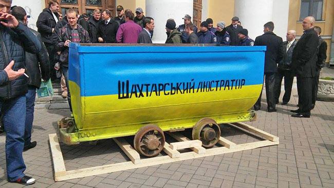 новости,новости России,новости Украины,новые протесты на Украине,Украинские протесты,на Украине протестуют шахтеры,новые блокады шахтеров,зреет новый майдан,мнение политологов что в скором времени произойдет новый майдан,протесты против майданой власти,антимайдан,Украинский игил