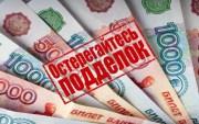 В Дагестане сотрудниками ГУ МВД России по СКФО задержан подозреваемый в сбыте фальшивых денег