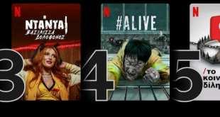 Top 10 Netflix 14 Σεπτεμβρίου