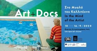 Ταινιοθήκη της Ελλάδος: ART & DOCS Στο μυαλό του καλλιτέχνη