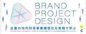 """<span class=""""title"""">オンラインワークショップ『BRANDO PROJECT DESIGN』のプログラム開発・運営を実施しました</span>"""