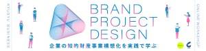 "<span class=""title"">【参加者募集!】BRAND PROJECT DESIGN</span>"