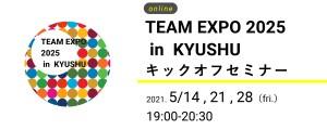 "<span class=""title"">開催報告/5月14、21、28日(金)TEAM EXPO 2025 in 九州 キックオフセミナー</span>"