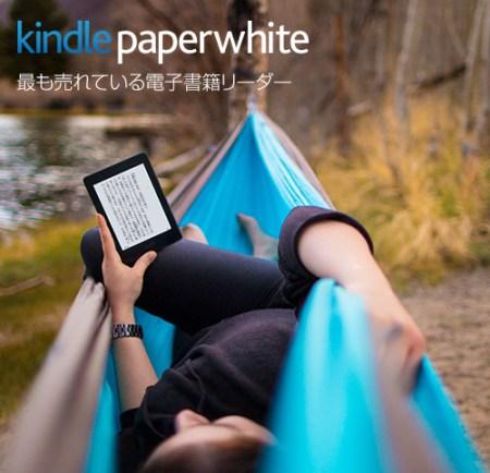 Kindle paperwhite2015