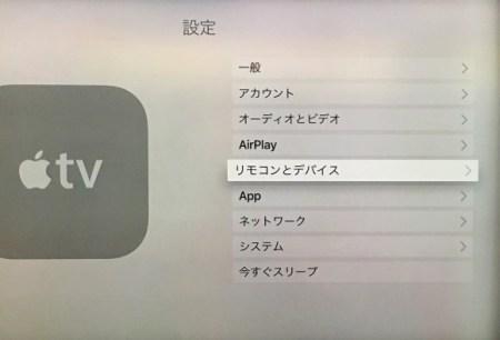 apple tv 4th remote app