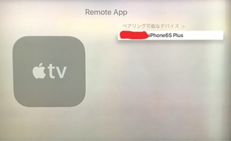 apple tv 4th remote app