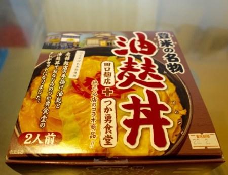 油麩丼 グルメ